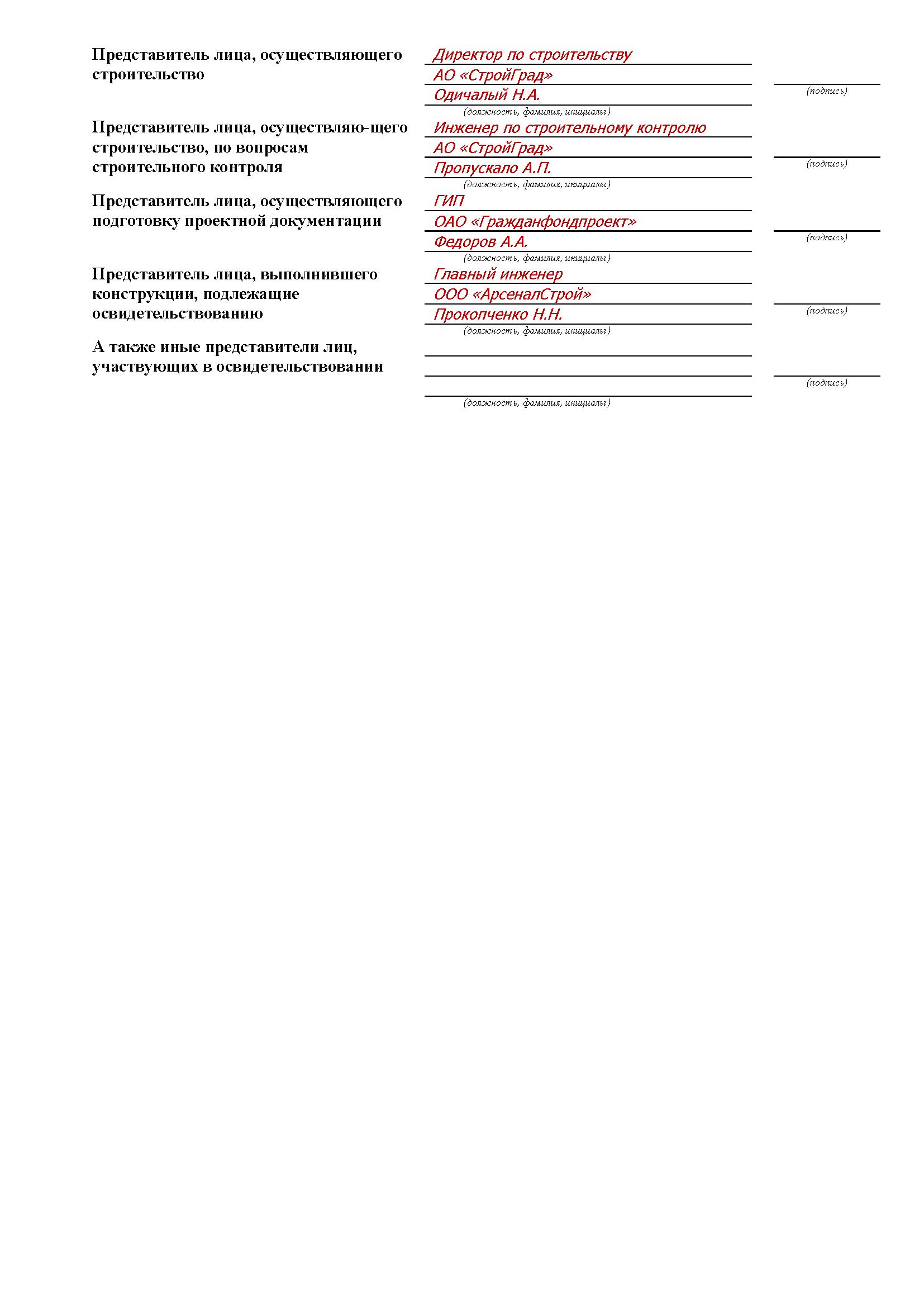 Актов освидетельствования ответственных конструкций на Монолитный железобетонный фундамент здания_Страница_3