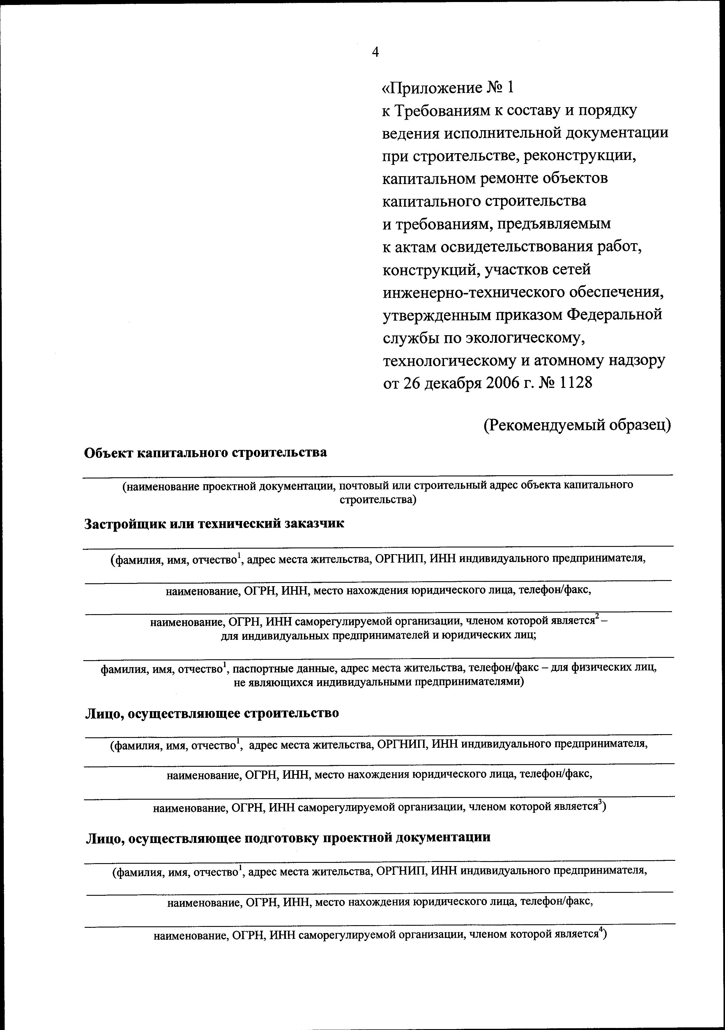 Приказ ростехнадзора от 09. 11. 2017 n 470