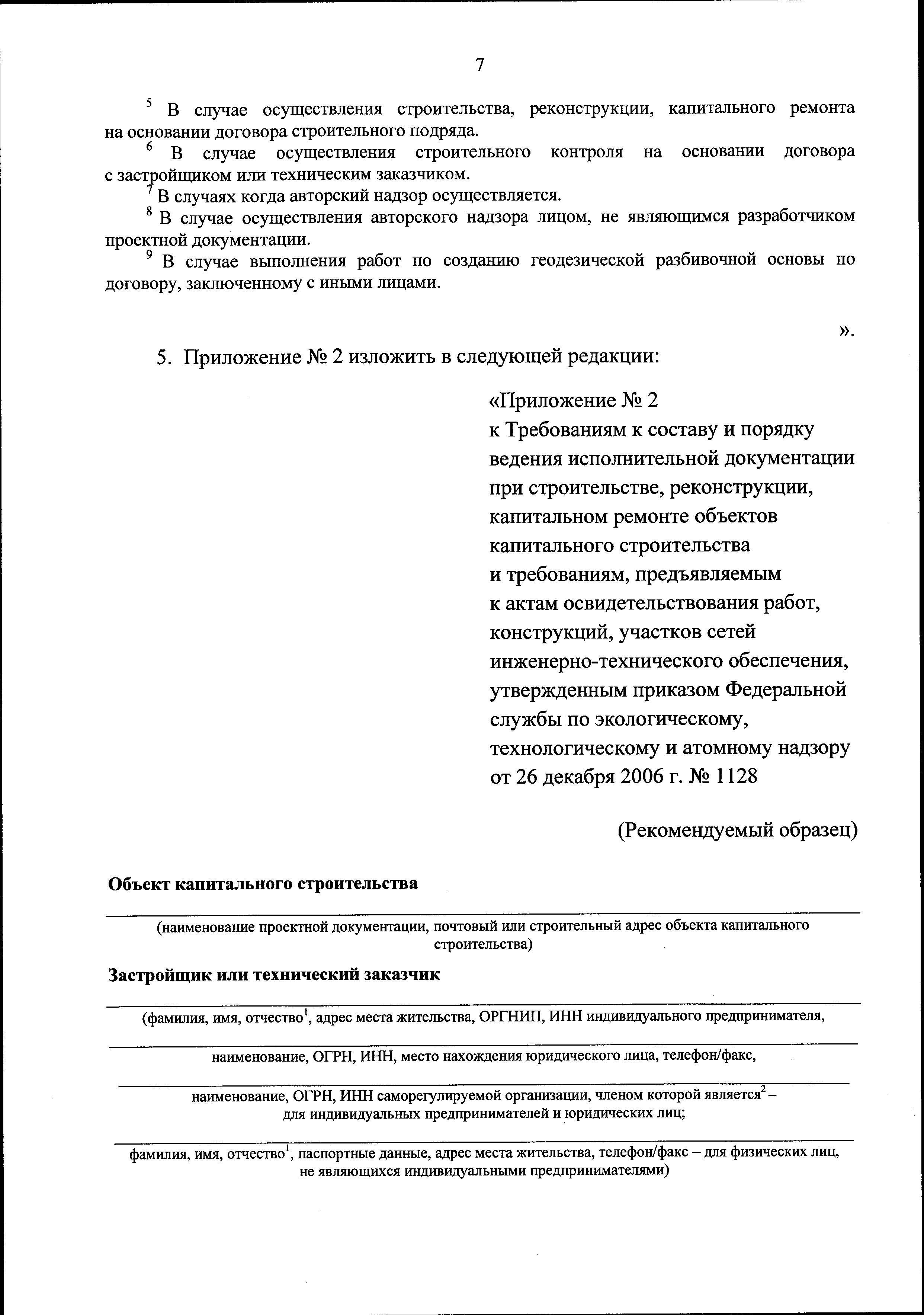 Приказ-Ростехнадзора-от-09.11.2017-№-470