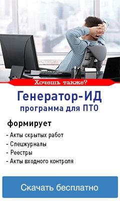 Генератор-ИД