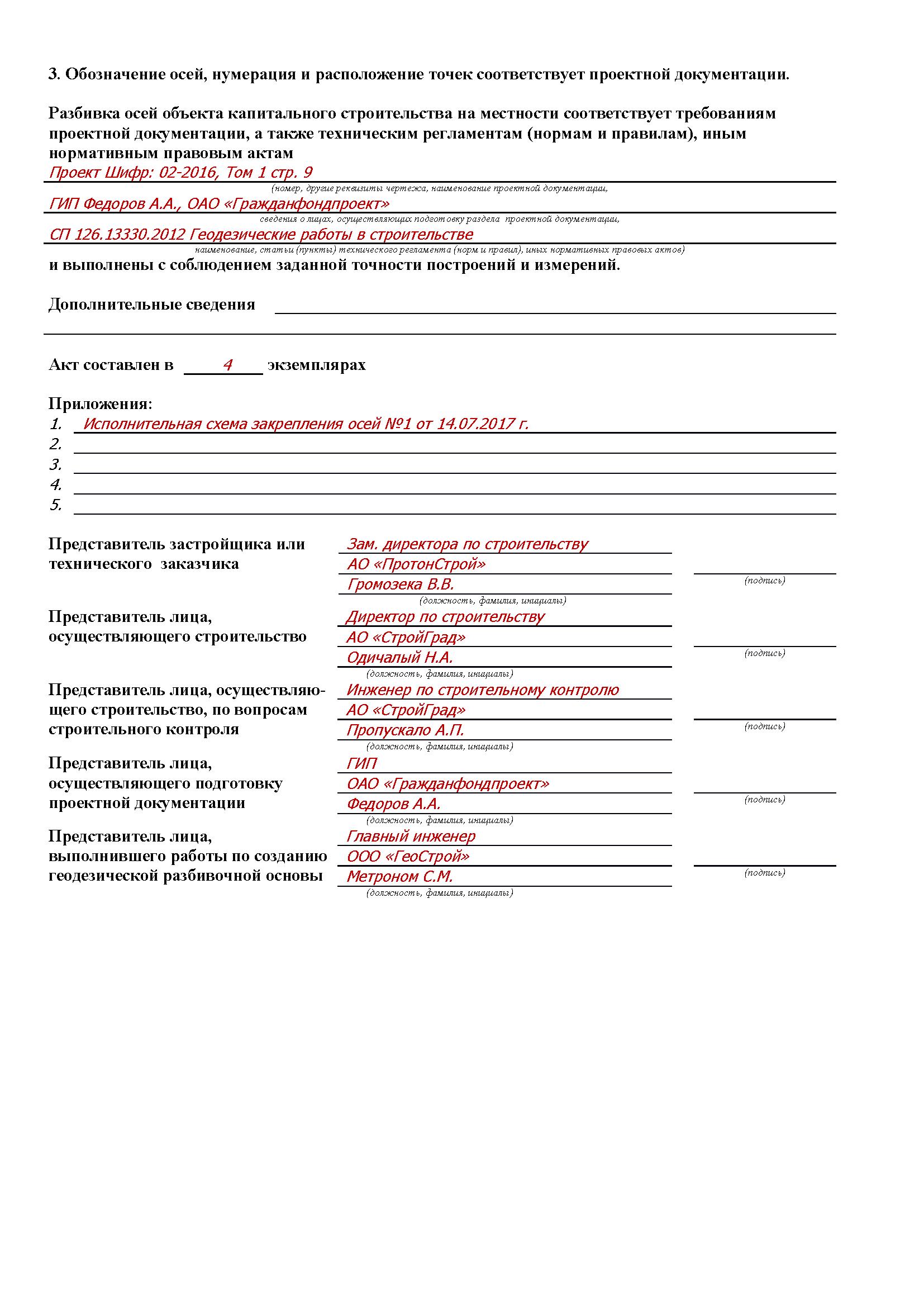 Акт разбивки осей объекта капитального строительства на местности_Страница_2