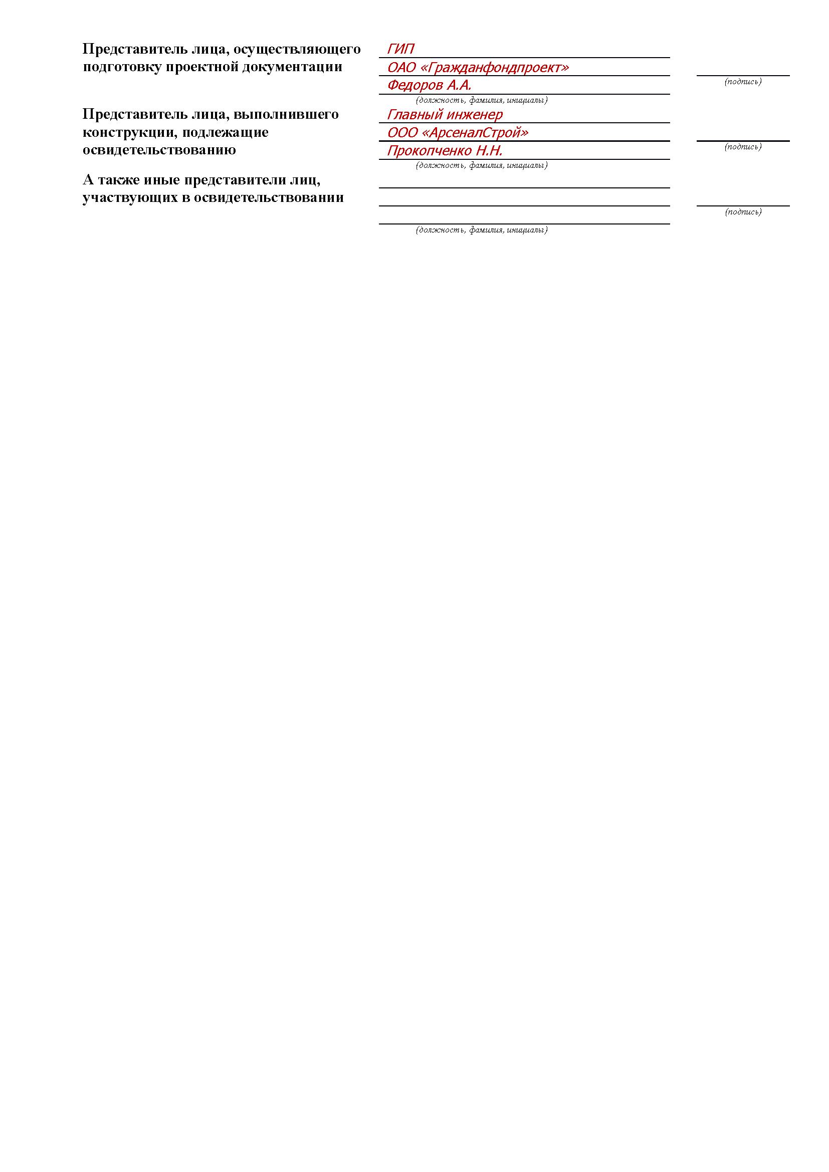 Акт освидетельствования ответственных конструкций на Металлический каркас здания_Страница_3